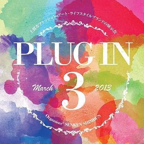 plug-in-fashion-exhibition-cover.jpg