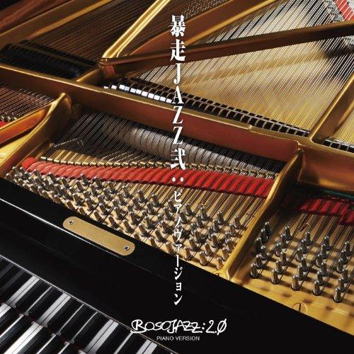 暴走JAZZ弐_ピアノヴァージョン.jpgのサムネイル画像