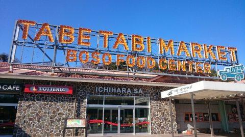 tabetabi01