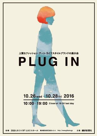plugin2016oct
