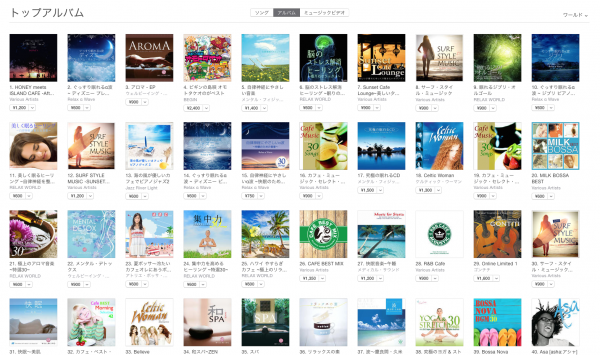 worldchart_honeyaftersurftime2_itunes