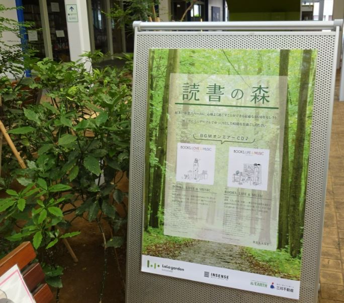 読書の森2