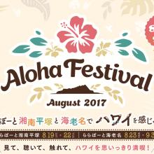 alohafestival